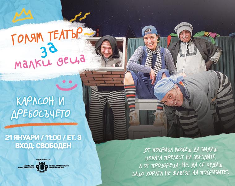 Детски театър в Mall Велико Търново