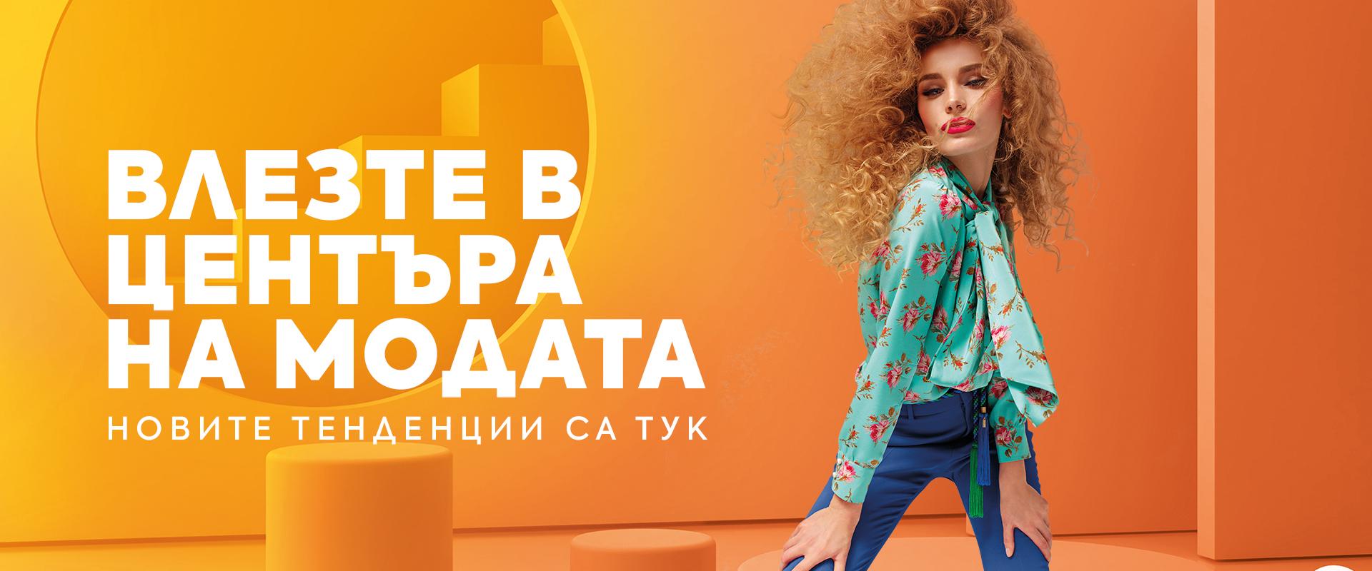Влез в центъра на модата
