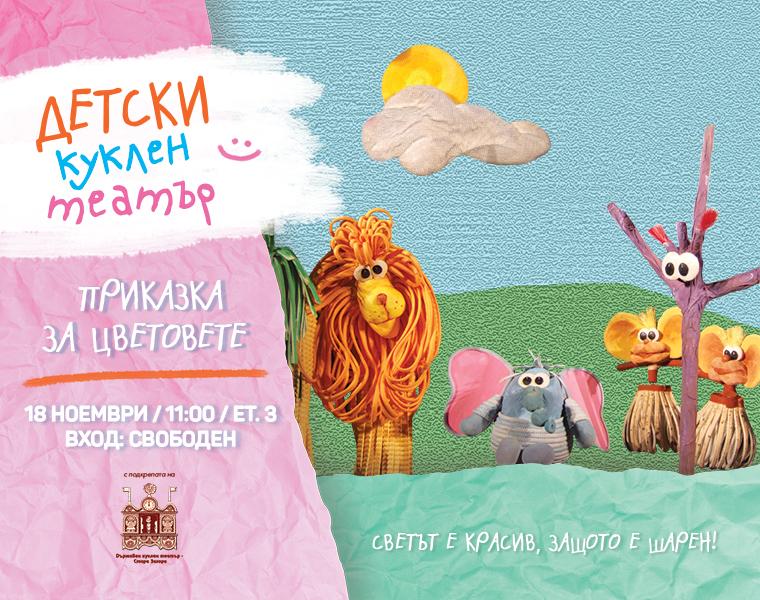 """Куклен театър """"Приказка за цветовете"""""""