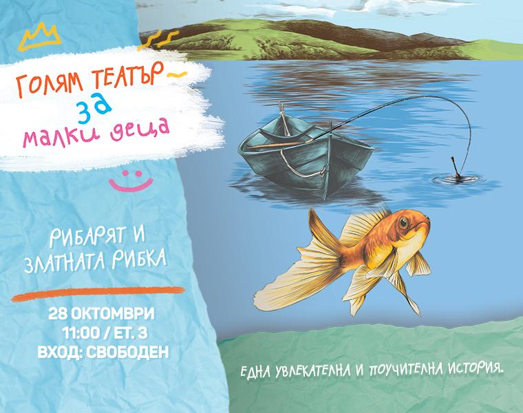 Детски театър