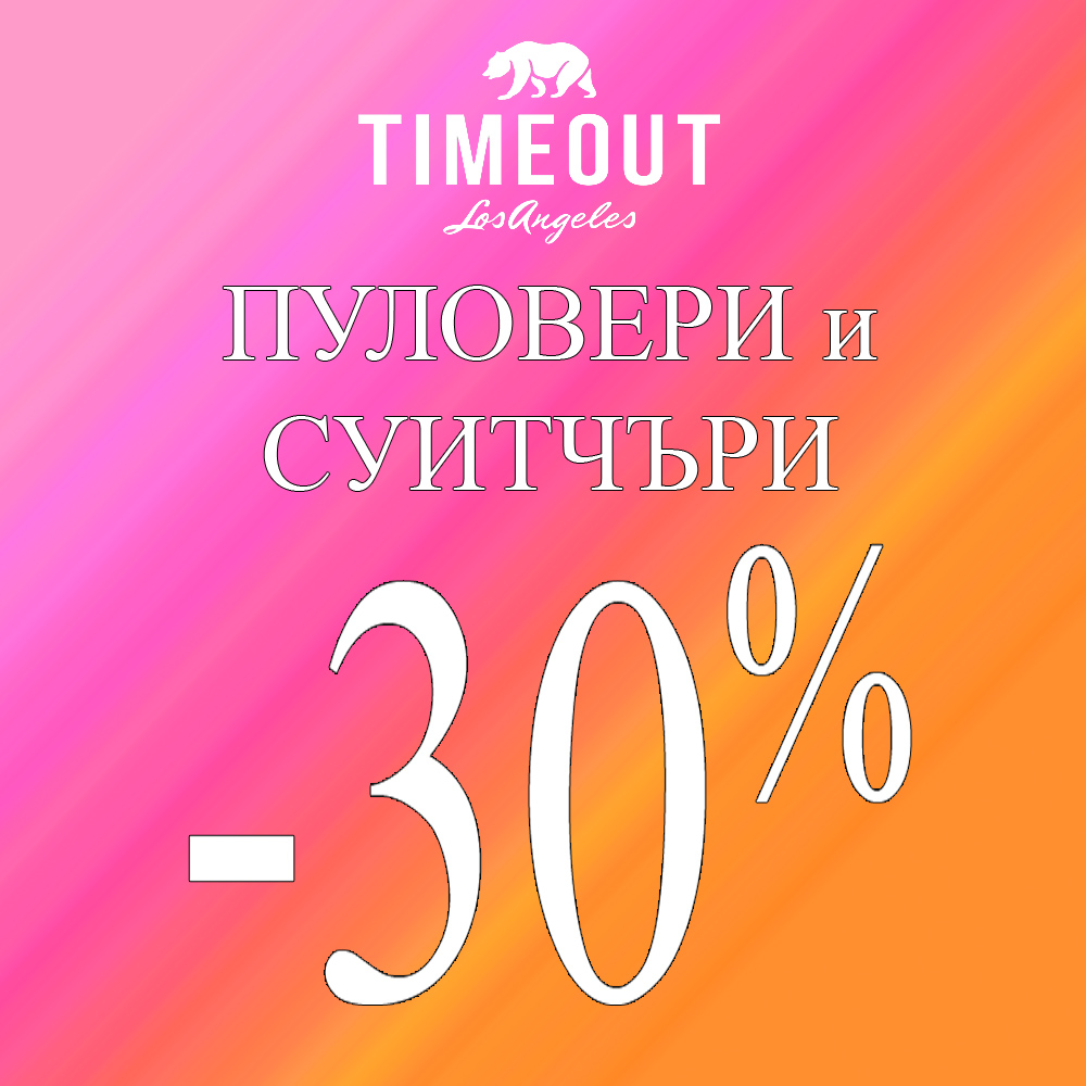 Special offer at Timeout